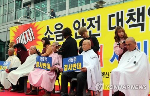 김해신공항 반대 삭발식 [연합뉴스 자료사진]