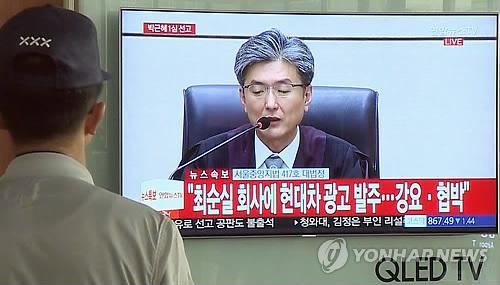 判決の様子はテレビで生中継された=6日、ソウル(聯合ニュースTV)