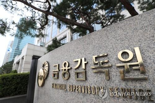 금융감독원  [연합뉴스 자료사진]