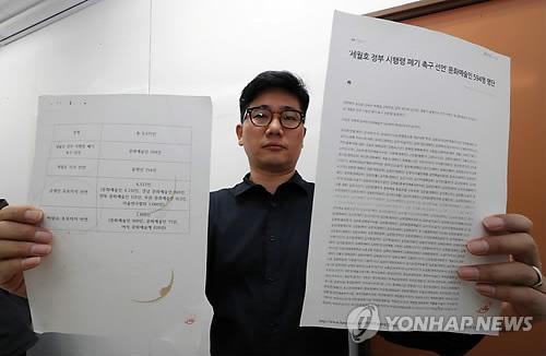 블랙리스트 진상조사위원회 입수 문건 공개