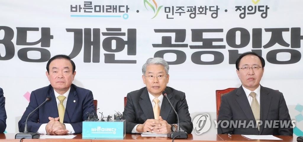 개헌, 공동입장 발표하는 야3당 원내 대표들