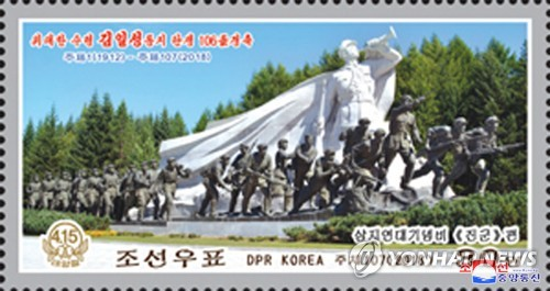 North Korean stamp