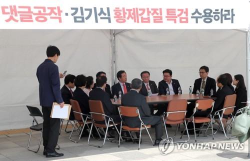 한국당 천막 대책회의