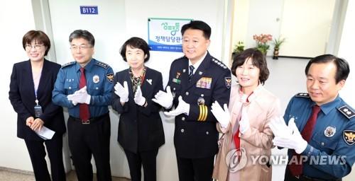 경찰청 성평등위원회 발족
