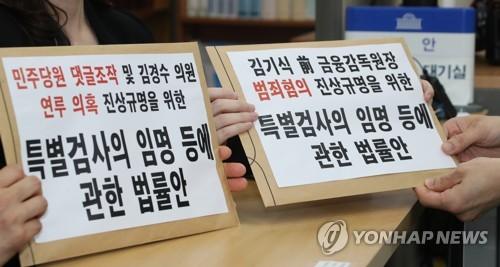 '댓글조작 진상규명, 김기식 전 금감원장 범죄혐의 진상규명 특검법안'제출