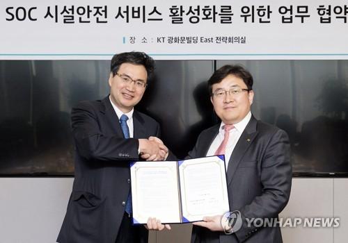 KT-안전진단협회, 노후시설 안전관리 MOU