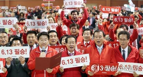 자유한국당 지방선거 승리 다짐