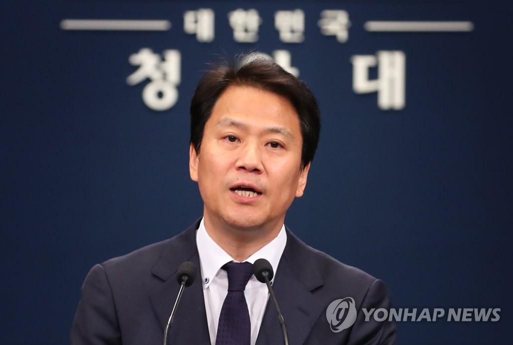 남북정상회담 준비 상황 설명하는 임종석