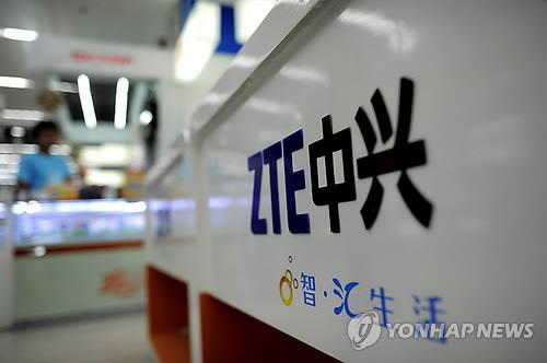 미국 상무부, 중국 ZTE 7년간 美기업과 거래 금지 조치