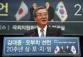 韓日共同宣言20年でシンポ