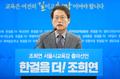 Recteur de Séoul