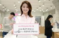 LG, 'G7 씽큐' 구매 시 중고폰 보상