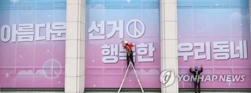 4·3 보궐선거, 내일부터 공식 선거운동 시작