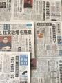Noticias en Japón sobre la promesa norcoreana de cerrar su recinto de pruebas nucleares
