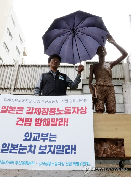 日本領事館前の徴用工像設置保障を!