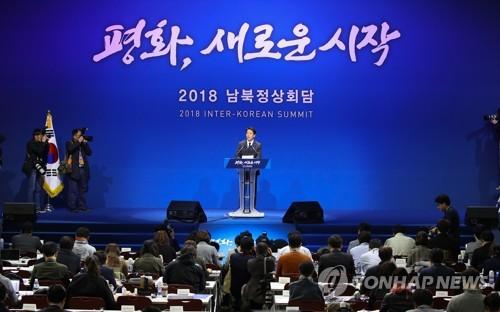 남북정상회담 하루 앞, 회담 상세일정 발표
