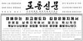 N. Korea reports on inter-Korean summit