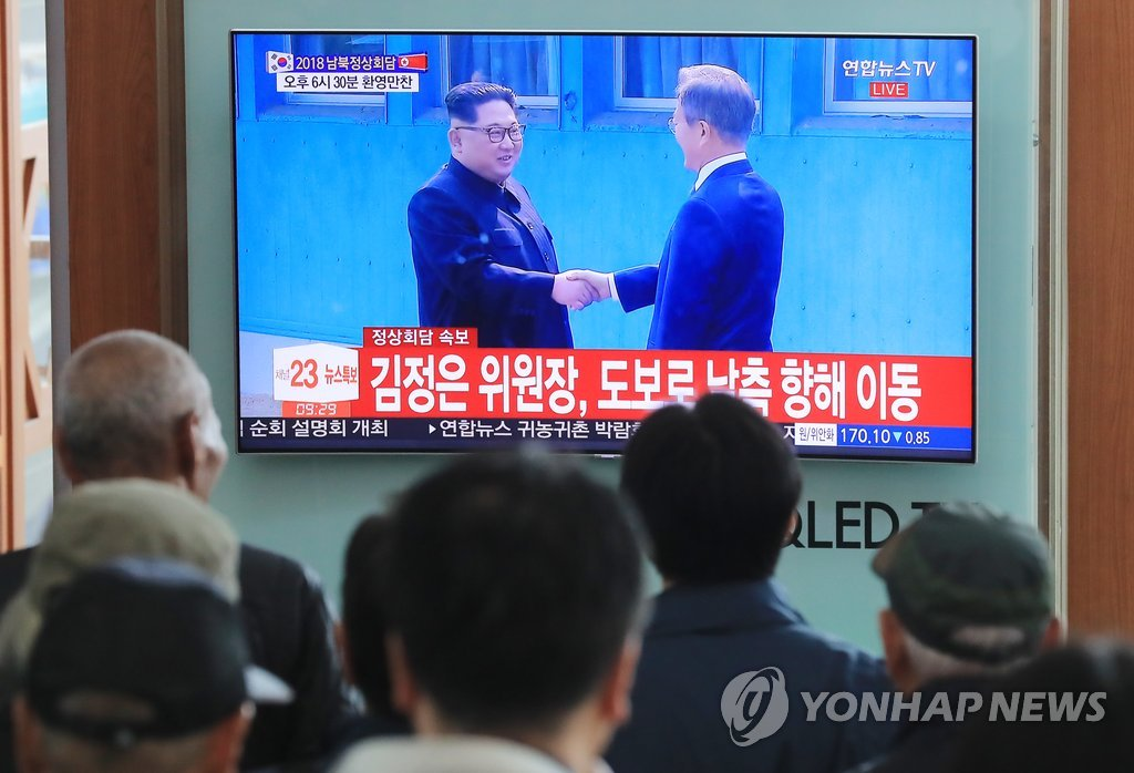 [남북정상회담]역사적 순간 지켜보는 시민들