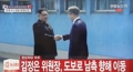 韩朝首脑握手