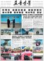 南北首脳会談報じる北朝鮮紙