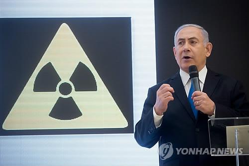 """이스라엘 총리 """"이란 비밀 핵무기 개발 계획 증거 있어"""""""