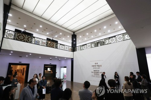 덕수궁관 개관 20주년 기념전 개최