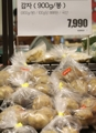 農産物価格が高騰