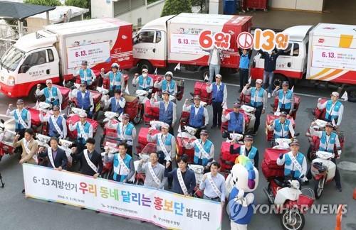 6·13선거 우편물 4천만통 예상…우체국 비상근무 돌입