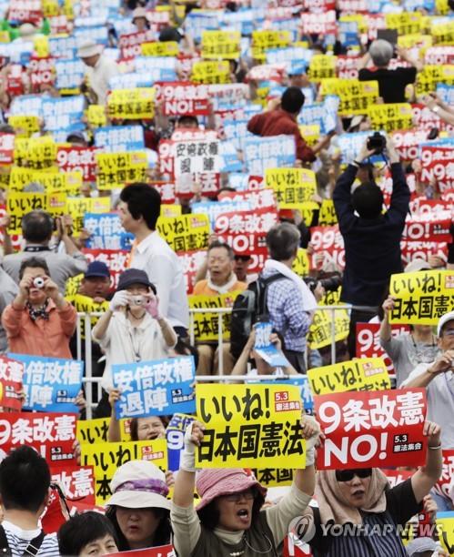 日도쿄서 열린 개헌반대·아베퇴진 촉구 집회