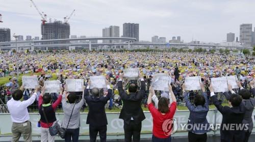 日도쿄서 대규모 개헌반대 집회 열려