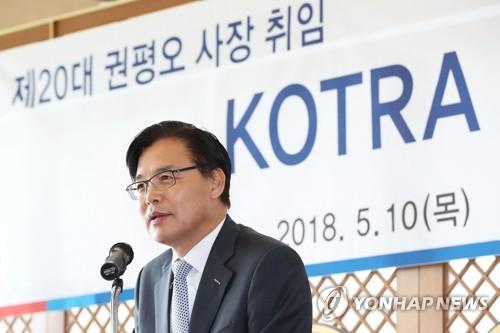 제20대 코트라 권평오 사장