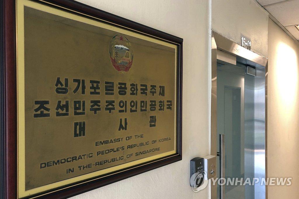 싱가포르 주재 북한 대사관 현판