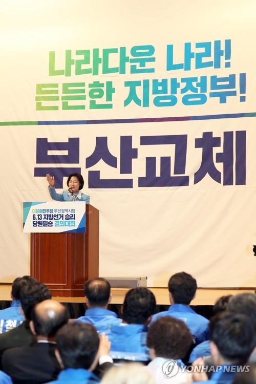 '당선인 역량 강화' 민주 부산시당 워크숍 잇따라
