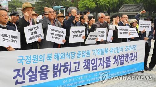 북, 해외식당 종업원 집단 탈북 진실규명 촉구한다