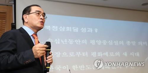 태영호, '미북정상회담과 남북관계 전망에 대하여'