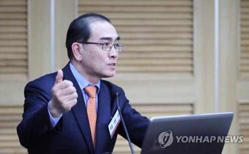 태영호, '미북정상회담 전망에 대하여'