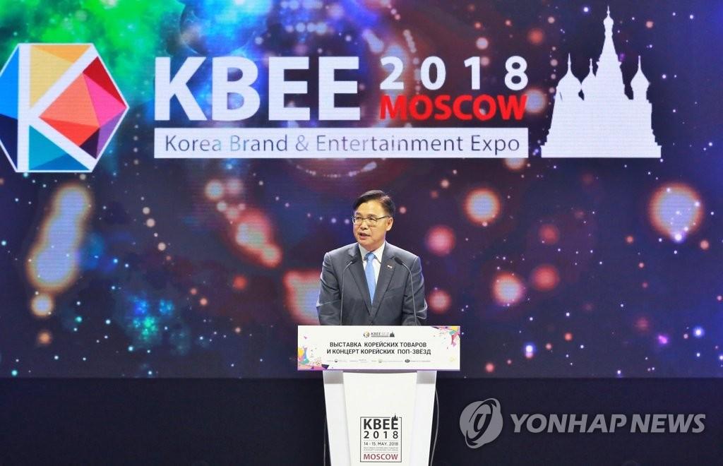 '2018 모스크바 한류박람회' 개막식