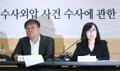 '강원랜드 수사외압' 논란