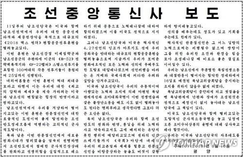 노동신문, '고위급회담 중지' 조선중앙통신사 보도문 게재