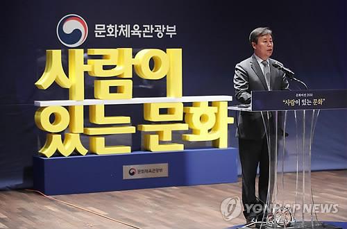 '문화비전2030' 기조발언하는 도종환