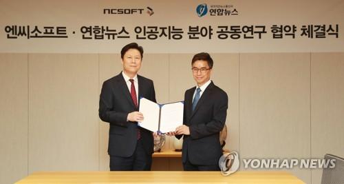 5月16日,在韩联社大楼,韩联社负责经营战略事务的常务理事李基昌(左)与NCSOFT相关人士签署了MOU。(韩联社)