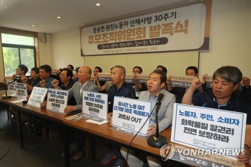 문송면·원진노동자 30주기 추모조직위 발족 기자회견