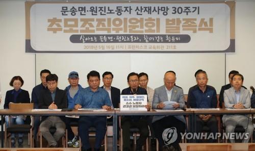 문송면·원진노동자 30주기 추모조직위 발족