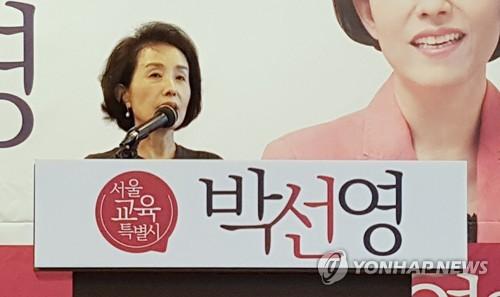 박선영 예비후보 출마 기자회견