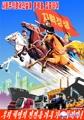 朝鲜推宣传画强调建设经济强国