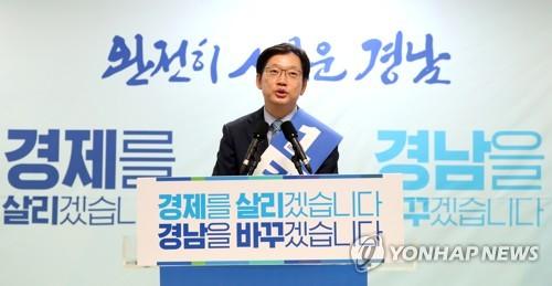 김경수 더불어민주당 경남지사 후보