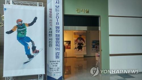 평창패럴림픽 감동을…횡성서 조세현 작가와의 만남