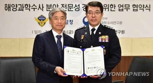 해양경찰청-국과수 업무협약 체결