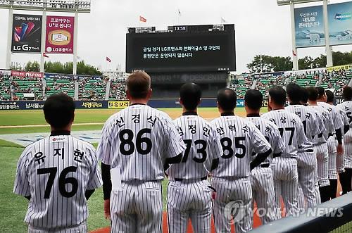 일구회, 한국 야구 발전에 공헌한 구본무 회장 애도