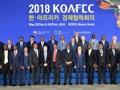 Cooperación Económica Corea del Sur-África